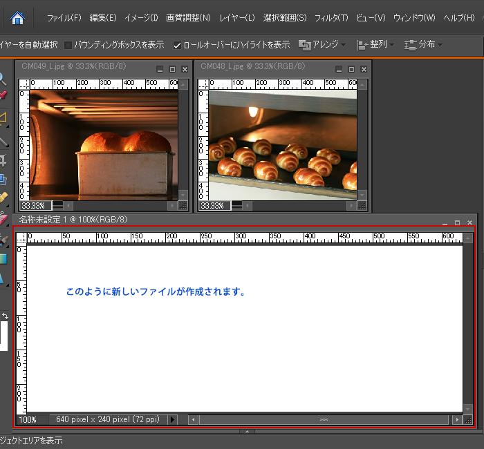 Adobe Photoshop Elements7(フォトショップエレメンツ7)-オークション用などに複数画像を1枚に合成する4
