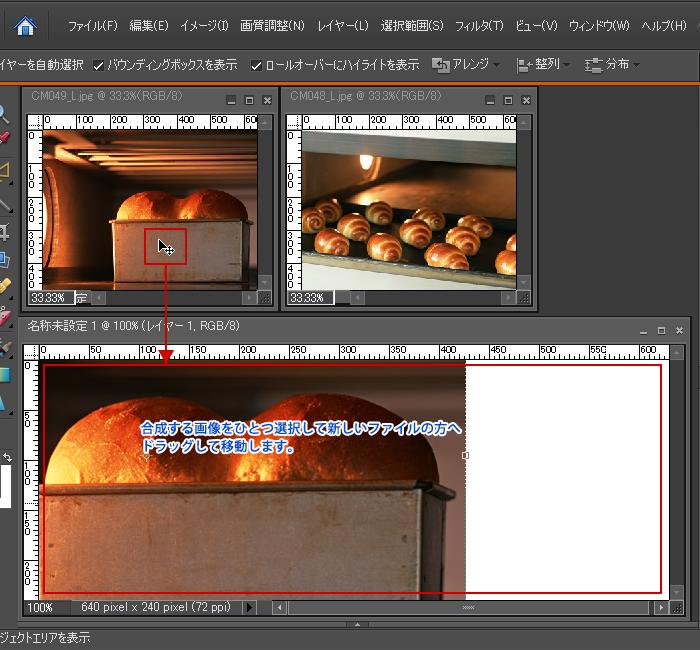 Adobe Photoshop Elements7(フォトショップエレメンツ7)-オークション用などに複数画像を1枚に合成する5