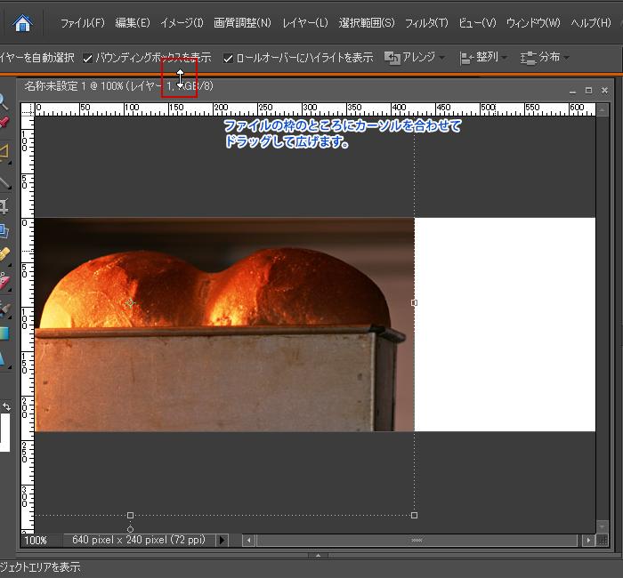 Adobe Photoshop Elements7(フォトショップエレメンツ7)-オークション用などに複数画像を1枚に合成する6