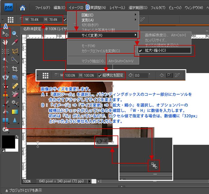 Adobe Photoshop Elements7(フォトショップエレメンツ7)-オークション用などに複数画像を1枚に合成する7