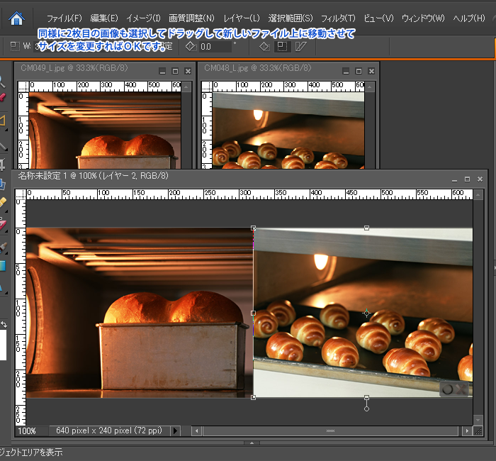 Adobe Photoshop Elements7(フォトショップエレメンツ7)-オークション用などに複数画像を1枚に合成する8