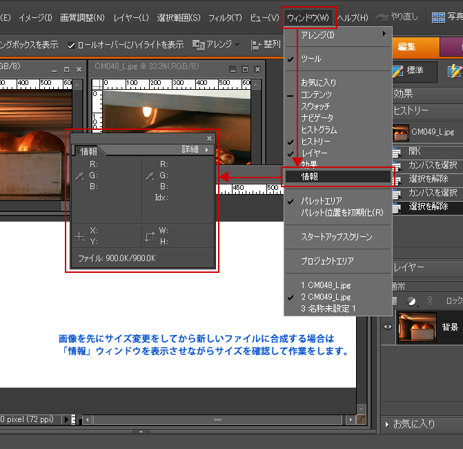 Adobe Photoshop Elements7(フォトショップエレメンツ7)-オークション用などに複数画像を1枚に合成する9