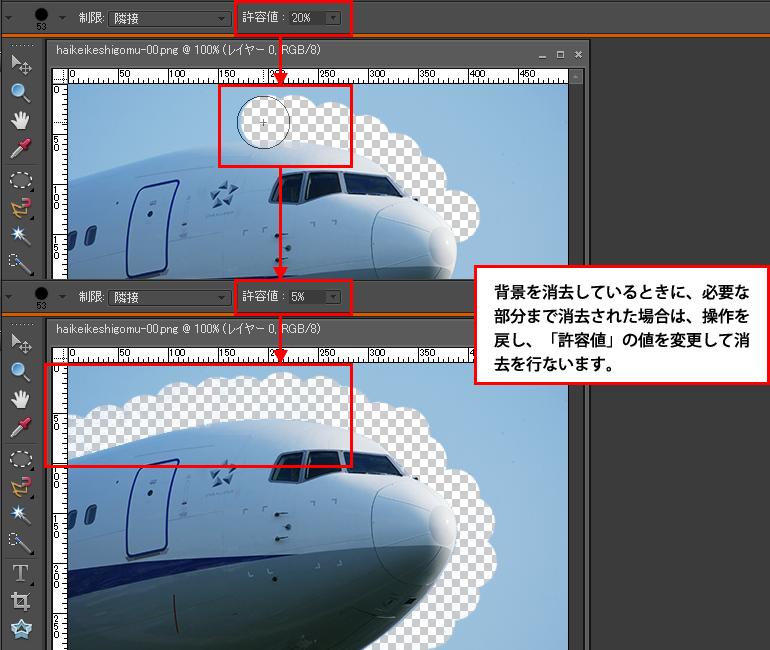 Photoshop Elements(フォトショップエレメンツ)-背景消しゴムツール
