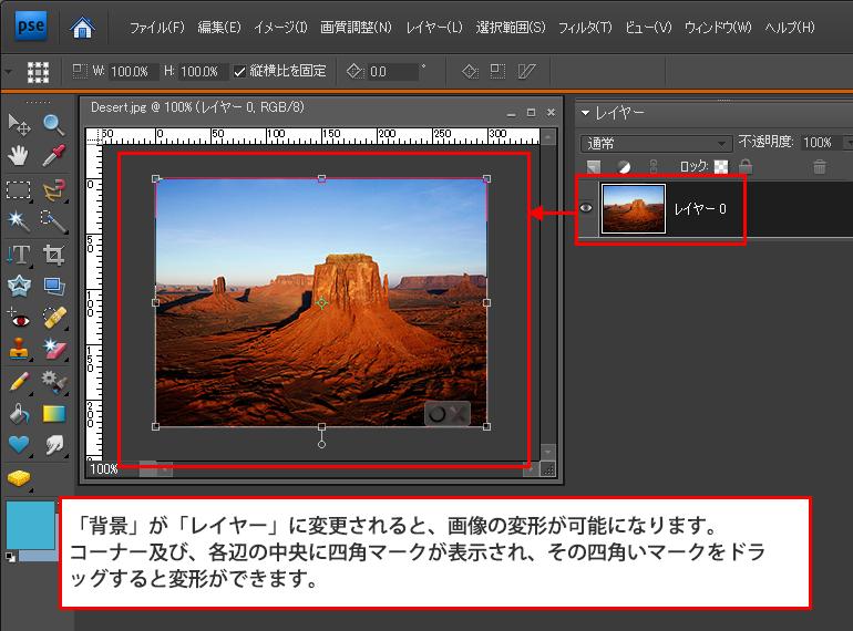 Photoshop Elements(フォトショップエレメンツ)-変形(自由変形・ゆがみ・自由な形に・遠近法)の方法について