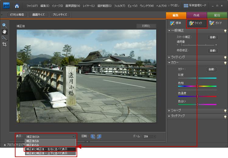 Adobe Photoshop Elements7 操作マニュアル(使い方)アドビ フォトショップ エレメンツ7-クイック補正1