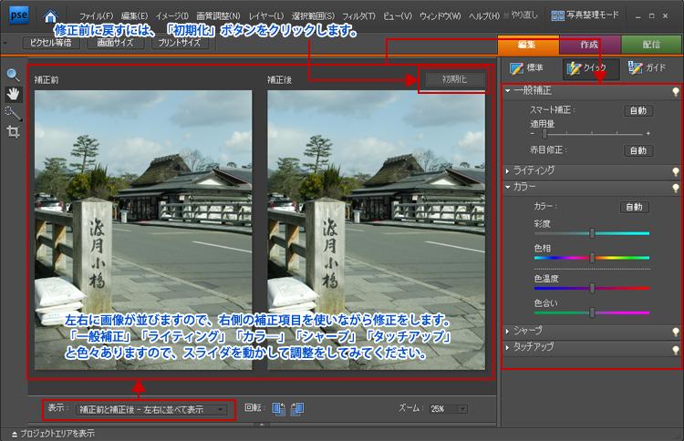 Adobe Photoshop Elements7 操作マニュアル(使い方)アドビ フォトショップ エレメンツ7-クイック補正2