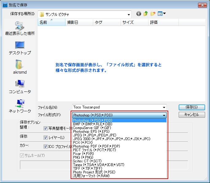 Adobe Photoshop Elements7 操作マニュアル(使い方)-切り抜きした画像をJPG/GIF/PNGどれで保存するか?3