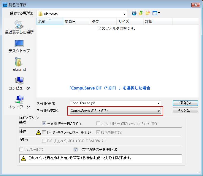 Adobe Photoshop Elements7 操作マニュアル(使い方)-切り抜きした画像をJPG/GIF/PNGどれで保存するか?4