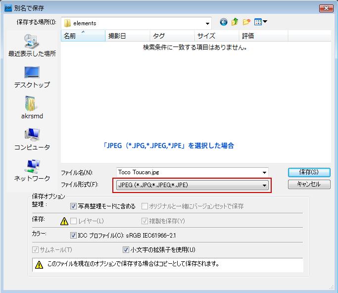 Adobe Photoshop Elements7 操作マニュアル(使い方)-切り抜きした画像をJPG/GIF/PNGどれで保存するか?6