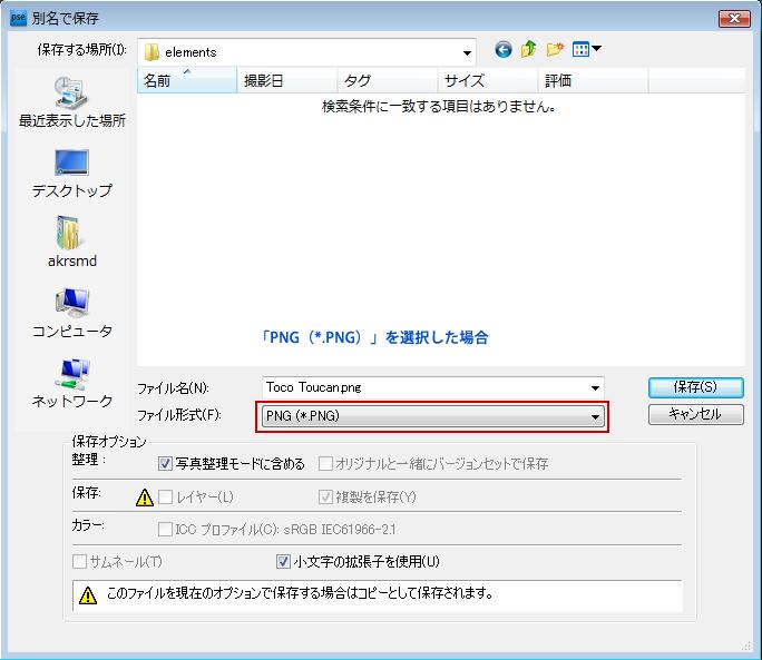 Adobe Photoshop Elements7 操作マニュアル(使い方)-切り抜きした画像をJPG/GIF/PNGどれで保存するか?8