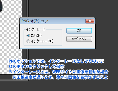 Adobe Photoshop Elements7 操作マニュアル(使い方)-切り抜きした画像をJPG/GIF/PNGどれで保存するか?9