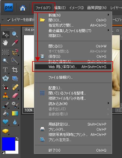 Photoshop Elements(フォトショップエレメンツ)-編集した画像の保存方法