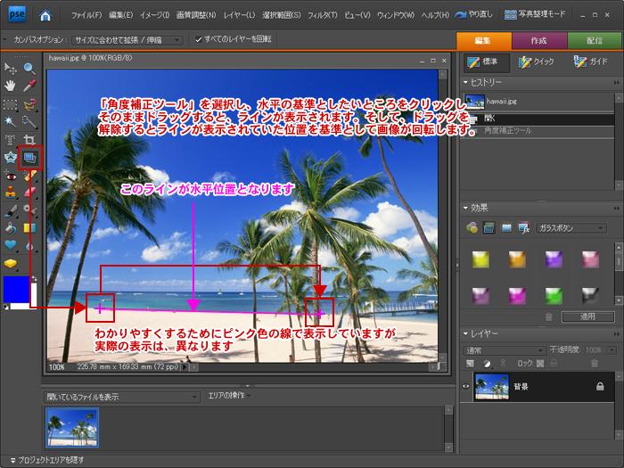 Photoshop Elements(フォトショップエレメンツ)-角度補正ツール