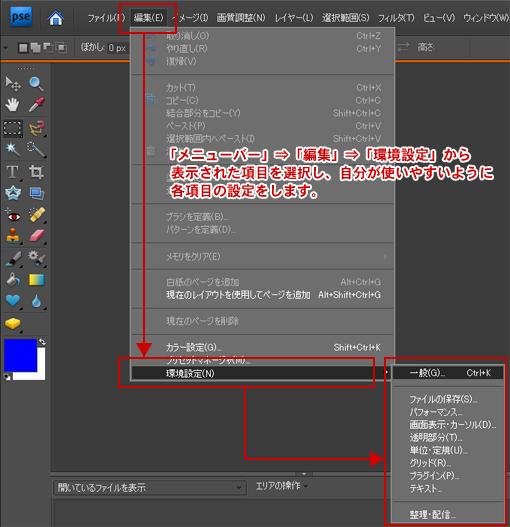 Photoshop Elements(フォトショップエレメンツ)-環境設定