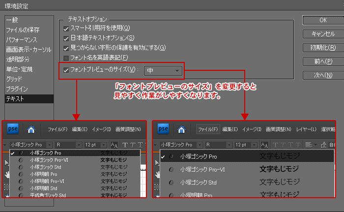 Photoshop Elements(フォトショップエレメンツ)-環境設定:テキスト
