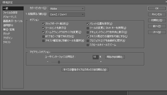 Photoshop Elements(フォトショップエレメンツ)-環境設定:一般