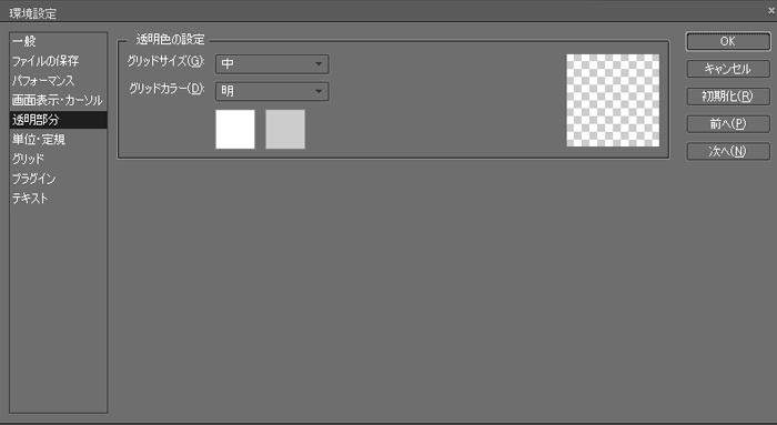 Photoshop Elements(フォトショップエレメンツ)-環境設定:透明部分