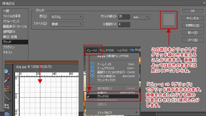 Photoshop Elements(フォトショップエレメンツ)-環境設定:グリッド