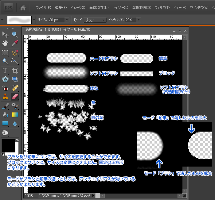 Photoshop Elements(フォトショップエレメンツ)-消しゴムツール