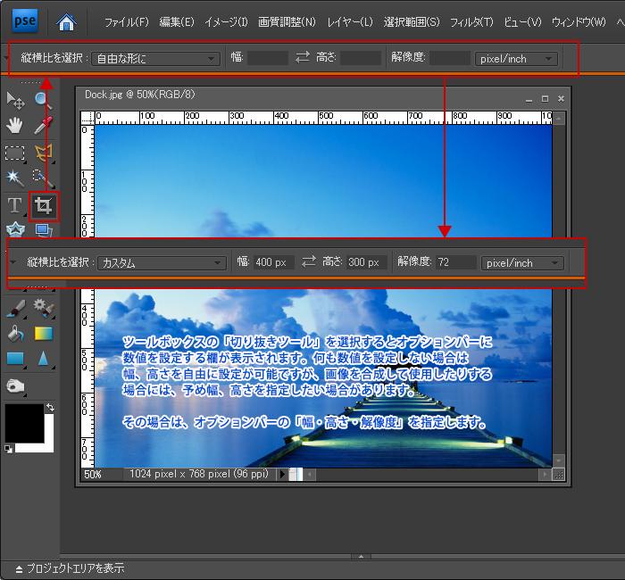 Photoshop Elements(フォトショップ エレメンツ)サイズを指定して切り抜き(切り抜きツール)