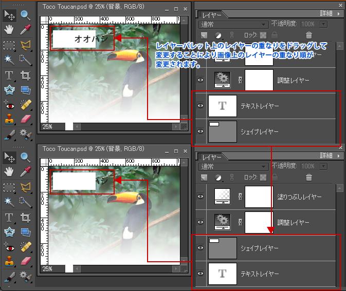 Photoshop Elements(フォトショップエレメンツ)-レイヤーについて