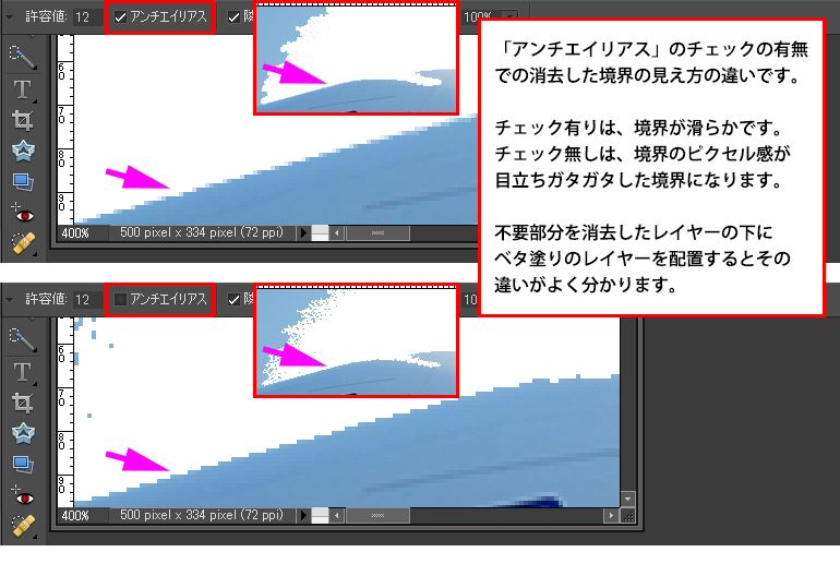 Photoshop Elements(フォトショップエレメンツ)-マジック消しゴムツール
