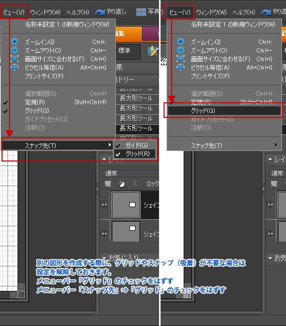Photoshop Elements(フォトショップ エレメンツ) 長方形ツール