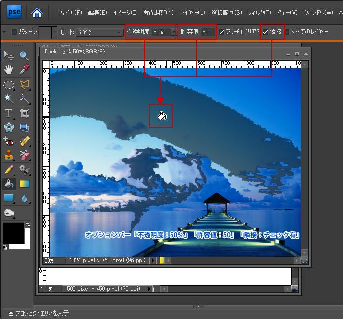 Photoshop Elements(フォトショップエレメンツ)-塗りつぶしツール