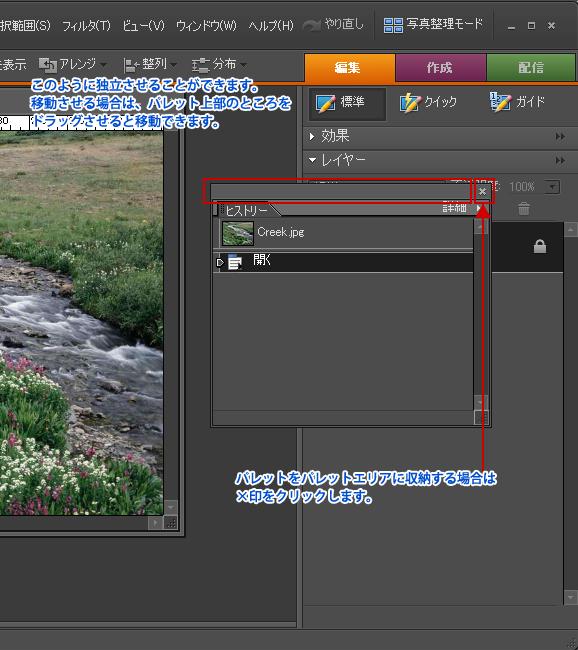 Photoshop Elements(フォトショップエレメンツ)-パレット位置の変更等について