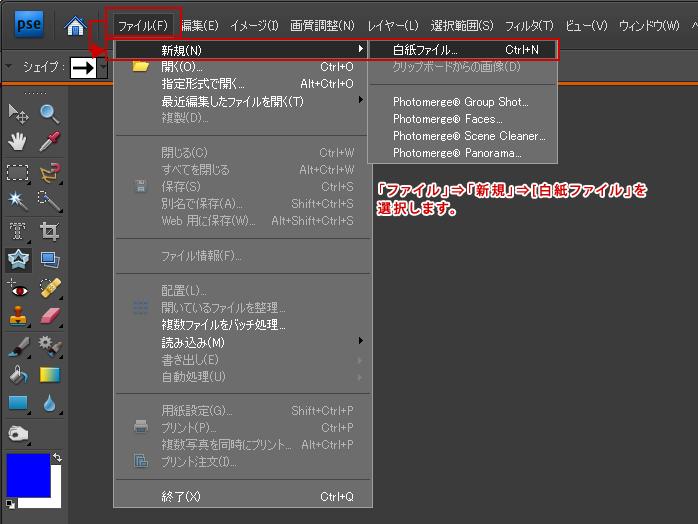Photoshop Elements(フォトショップエレメンツ)-新規ファイル作成