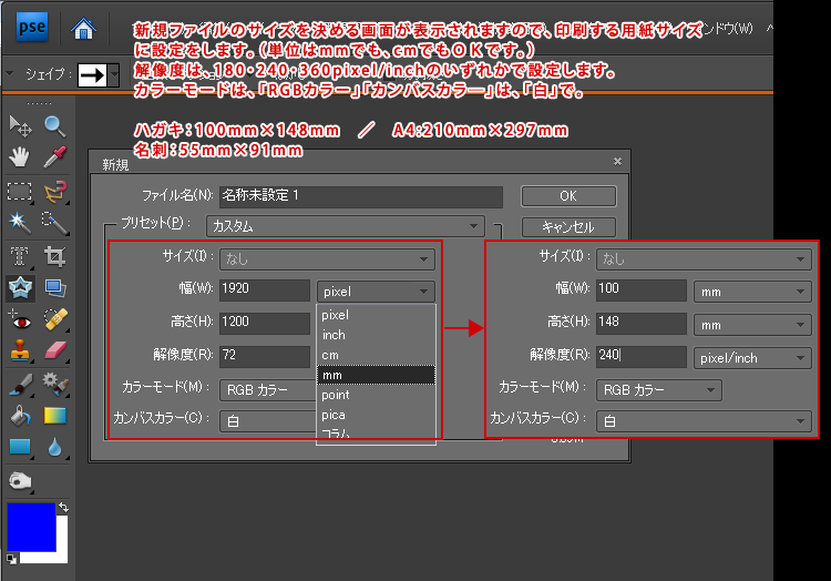 Photoshop Elements(フォトショップエレメンツ)-新規ファイル作成2