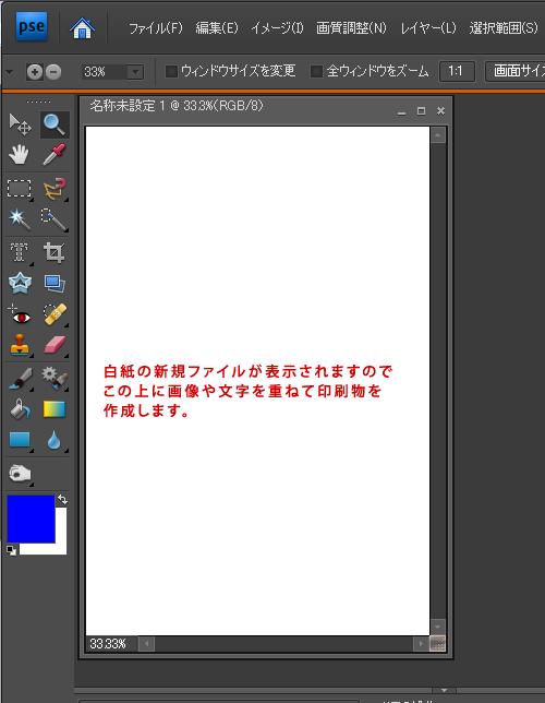 Photoshop Elements(フォトショップエレメンツ)-新規ファイル作成3