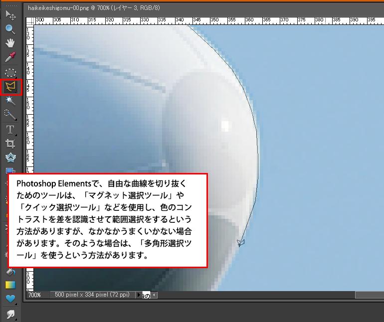 Photoshop Elements(フォトショップエレメンツ)-多角形選択ツールを使用して曲線のものを切り抜く方法