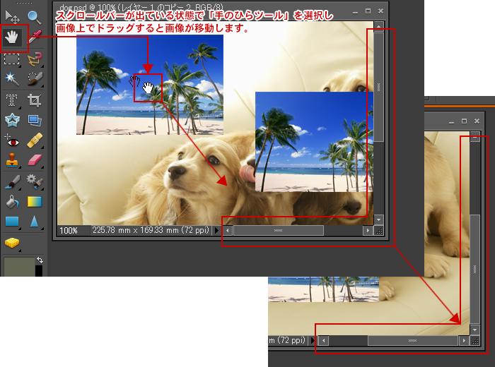 Photoshop Elements(フォトショップエレメンツ)-手のひらツール