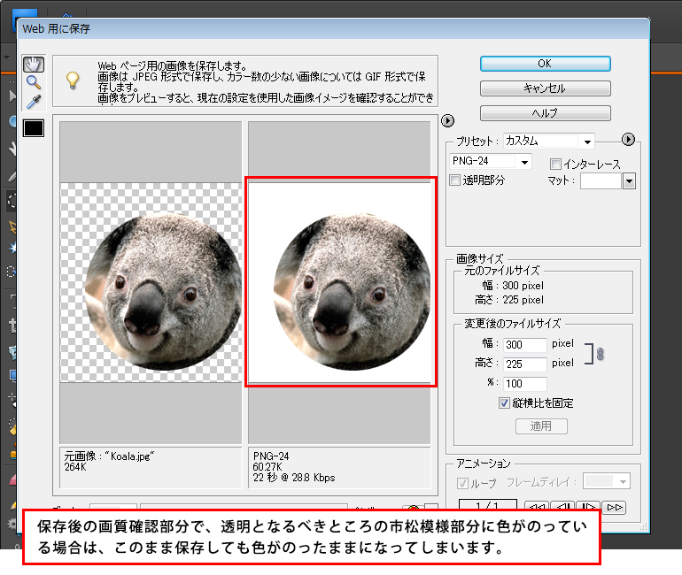Photoshop Elements(フォトショップエレメンツ)-GIFやPNGで保存するのに透過(透明)で保存できないとき