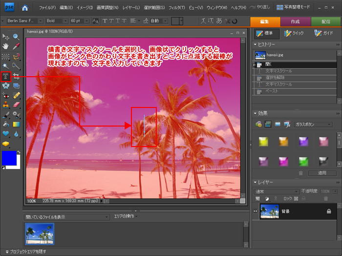 Photoshop Elements(フォトショップエレメンツ)-横書き文字マスクツール