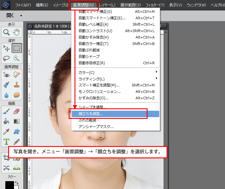 Photoshop Elements 顔立ちを調整