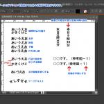 横書き文字ツール・縦書き文字ツールのオプション設定