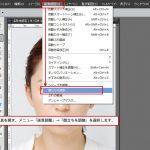 「顔立ちを調整」ツールを使って簡単に「リップ」「目」「鼻」「顔」の整形イメージを作成
