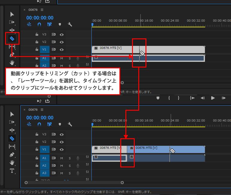 Adobe Premiere Proの使い方「レーザーツール」による時間のトリミング1