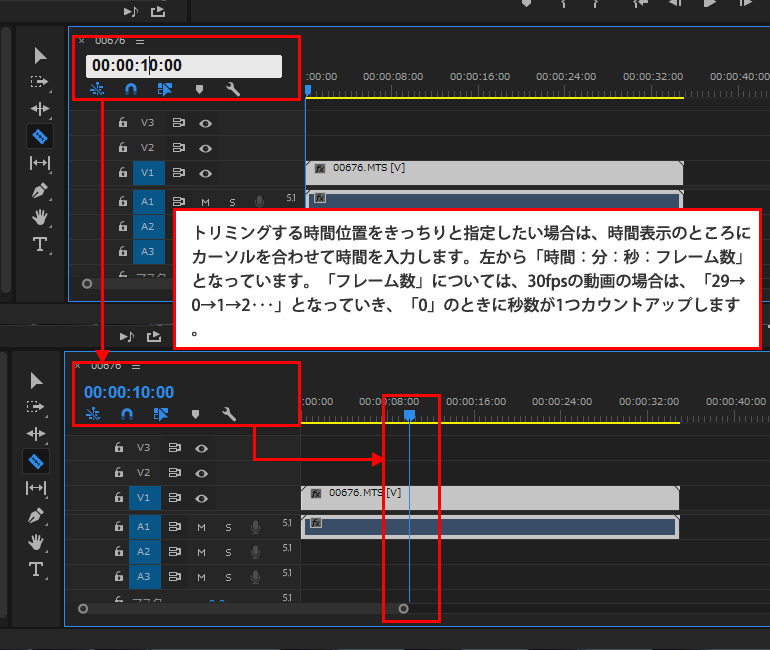 Adobe Premiere Proの使い方「レーザーツール」による時間のトリミング2