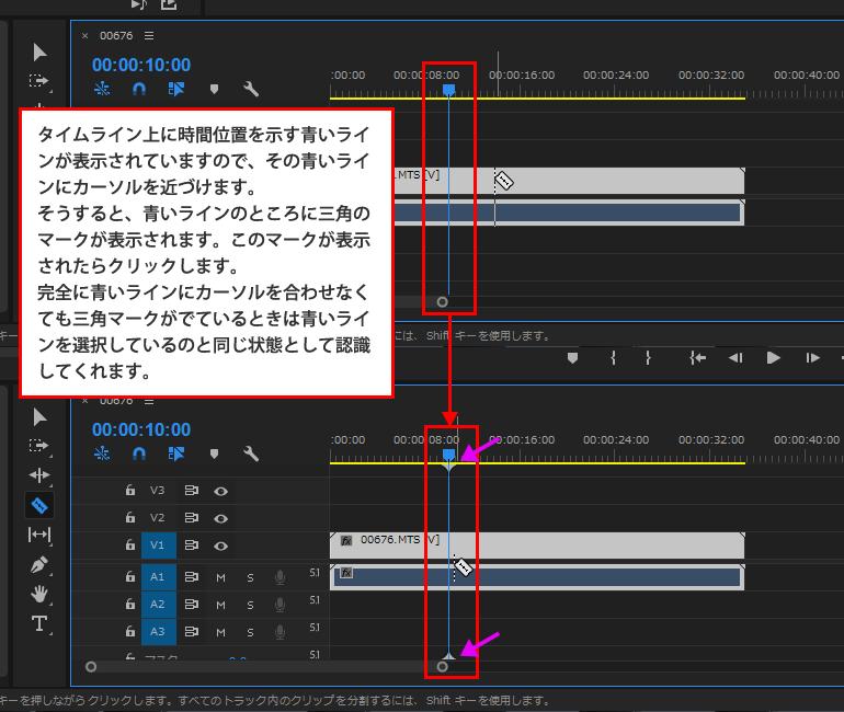 Adobe Premiere Proの使い方「レーザーツール」による時間のトリミング3