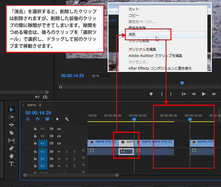 Adobe Premiere Proの使い方「レーザーツール」による時間のトリミング4