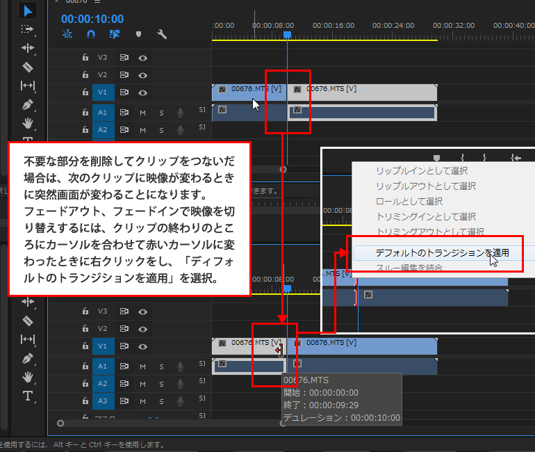 Adobe Premiere Proの使い方「レーザーツール」による時間のトリミング6