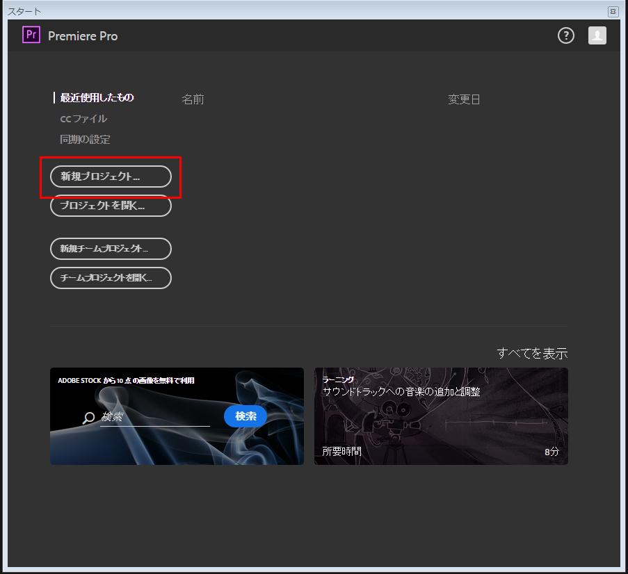 Adobe Premiere Proの使い方-新規プロジェクトの作成方法1