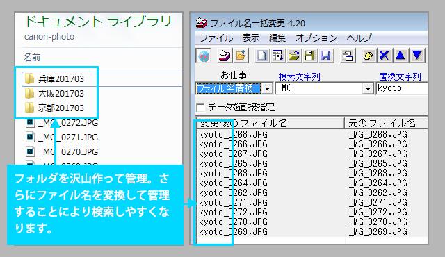 ファイルのリネーム