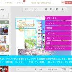 fotor無料オンラインサービス:ARTISTIC COLLAGE(アーティスティックコラージュ)の使い方(2/2)