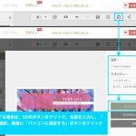 fotor無料オンラインサービス:ツイッター カバー画像を使って個性的なカバー画像を作ろう(使い方:2/3)