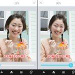 スマートフォンアプリ 「Spring 体つき補正専門アプリ」の使い方