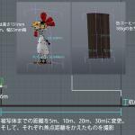 3Dソフトによるレンズ焦点距離と被写体の見える大きさシミュレーション